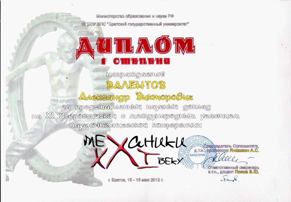 Диплом I степени в конференции «Механики XXI веку».