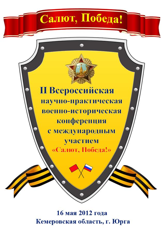 Итоги II Всероссийской научно-практической военно-исторической к