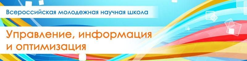 Анонс Всероссийской научной школы.