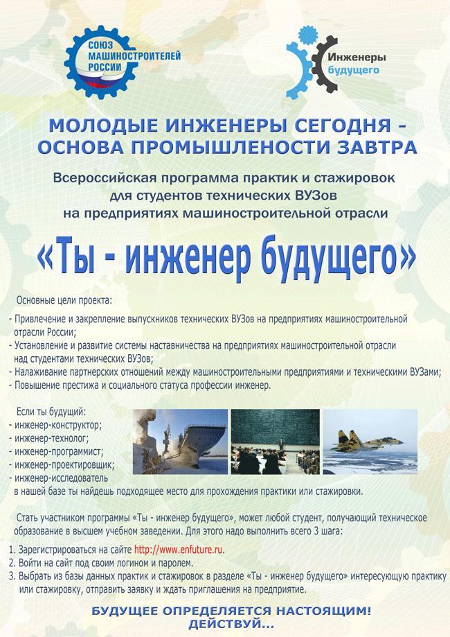 Союз машиностроителей России продолжает реализацию Всероссийской
