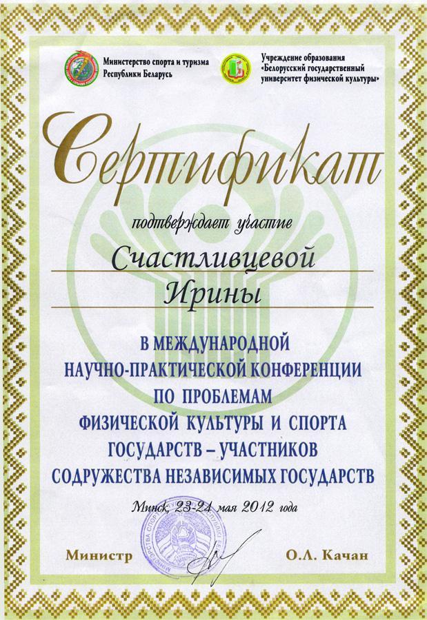 Международная научно-практическая конференция.