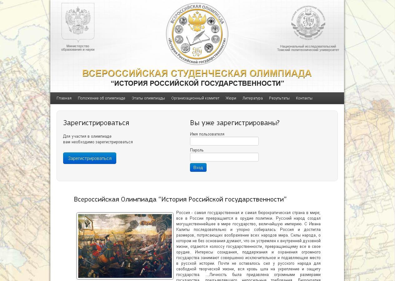 Студенты ЮТИ 1-3 курсов приглашаются на Всероссийскую студенческ