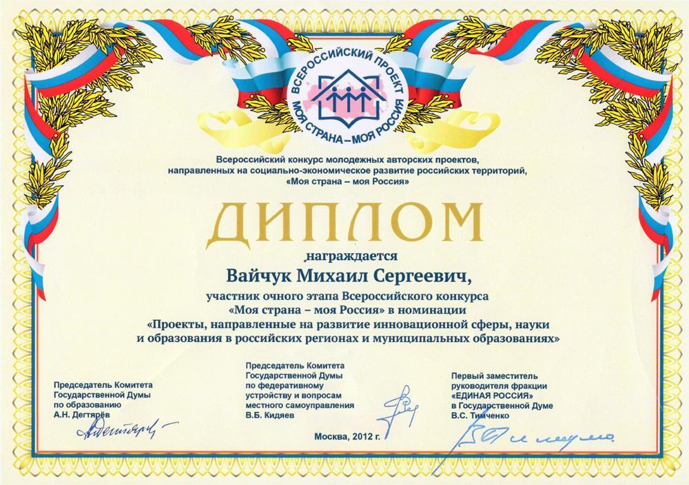 Моя страна – Моя Россия!