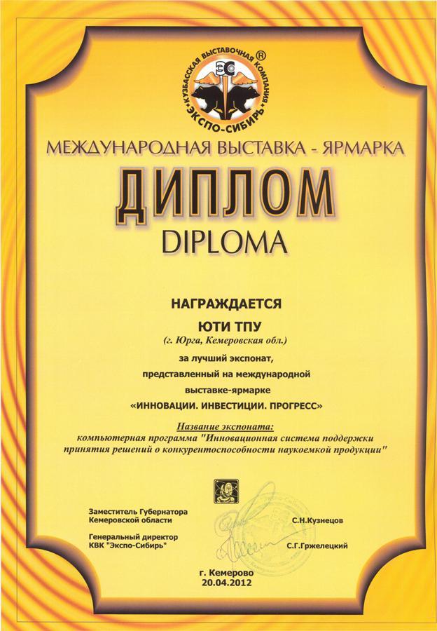 Одна золотая и три серебряные медали на кафедре информационных с