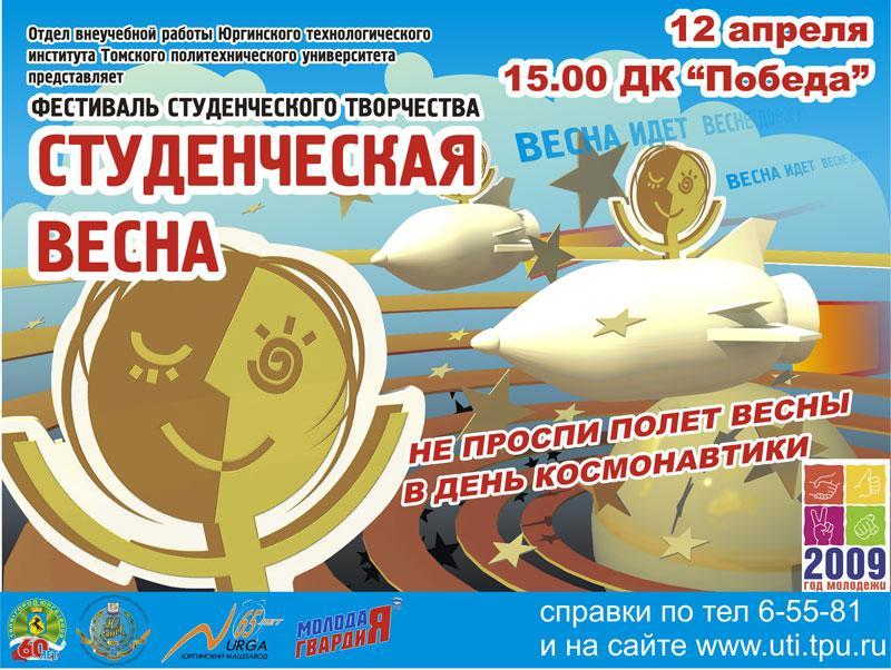 """Фестиваль """"Студенческая весна - 2009""""."""