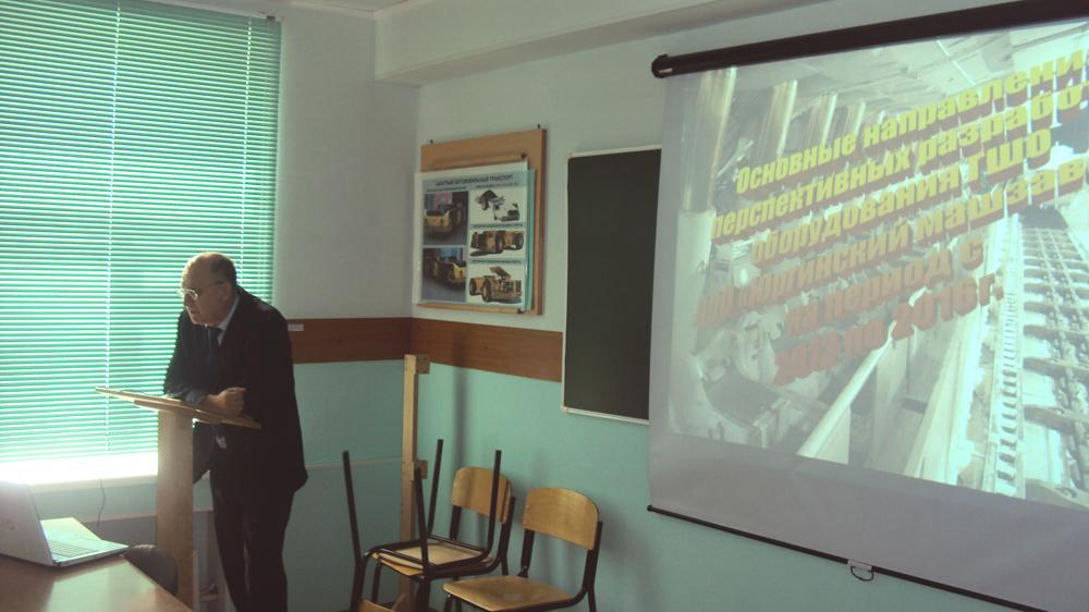 Открытая лекция главного конструктора ГШО ООО «Юргинский машинос
