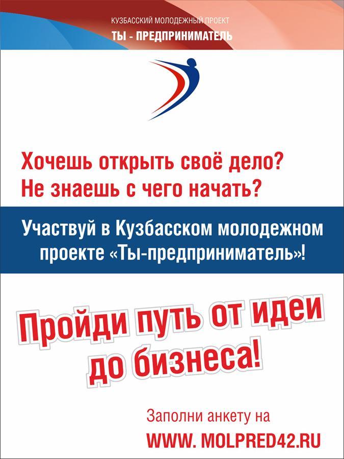 Кузбасский молодежный проект «ТЫ - ПРЕДПРИНИМАТЕЛЬ» набирает обо