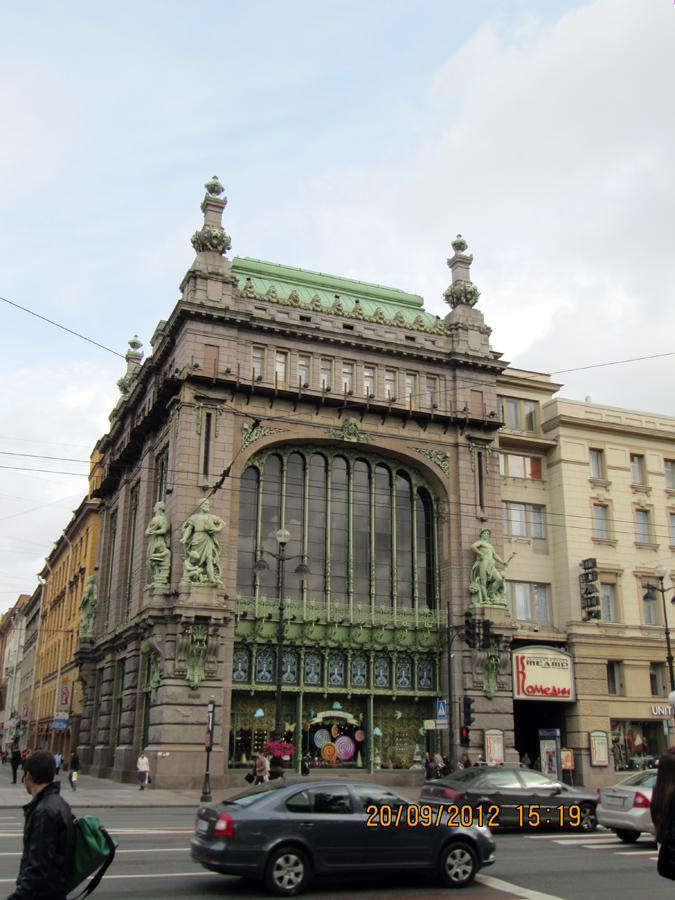Конференция в Санкт-Петербурге.