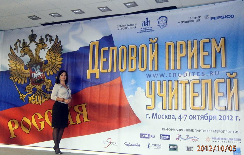 «Деловой Прием Учителей - 2012».