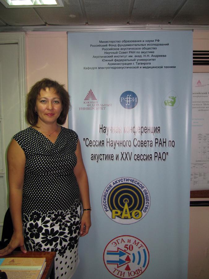 Научная конференция «Сессия Научного Совета РАН по акустике и XX