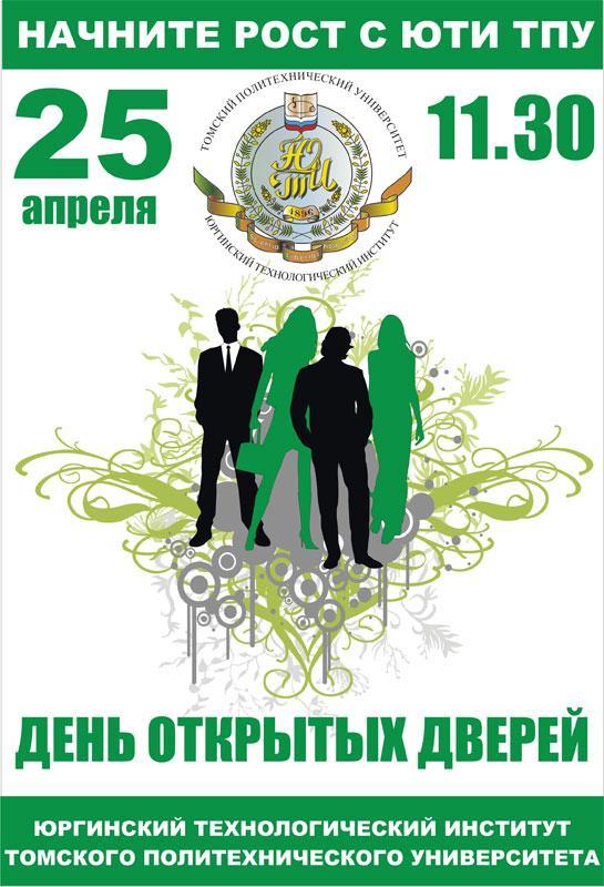 25 апреля в ЮТИ ТПУ состоится День открытых дверей.