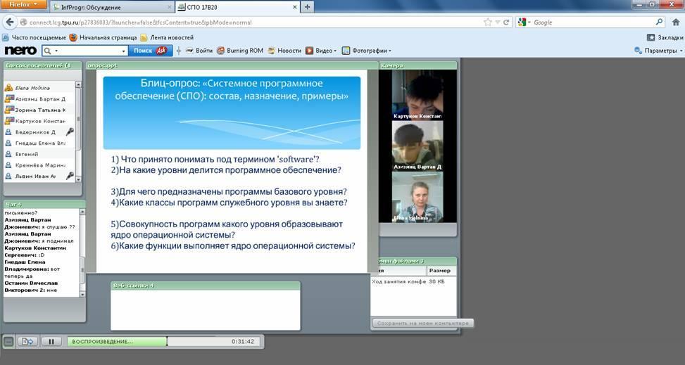 Вебинар информационщиков в рамках конференц-недели.