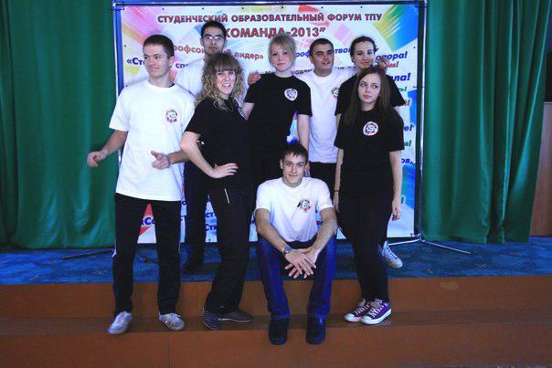 Студенческий образовательный форум ТПУ «Команда – 2013».