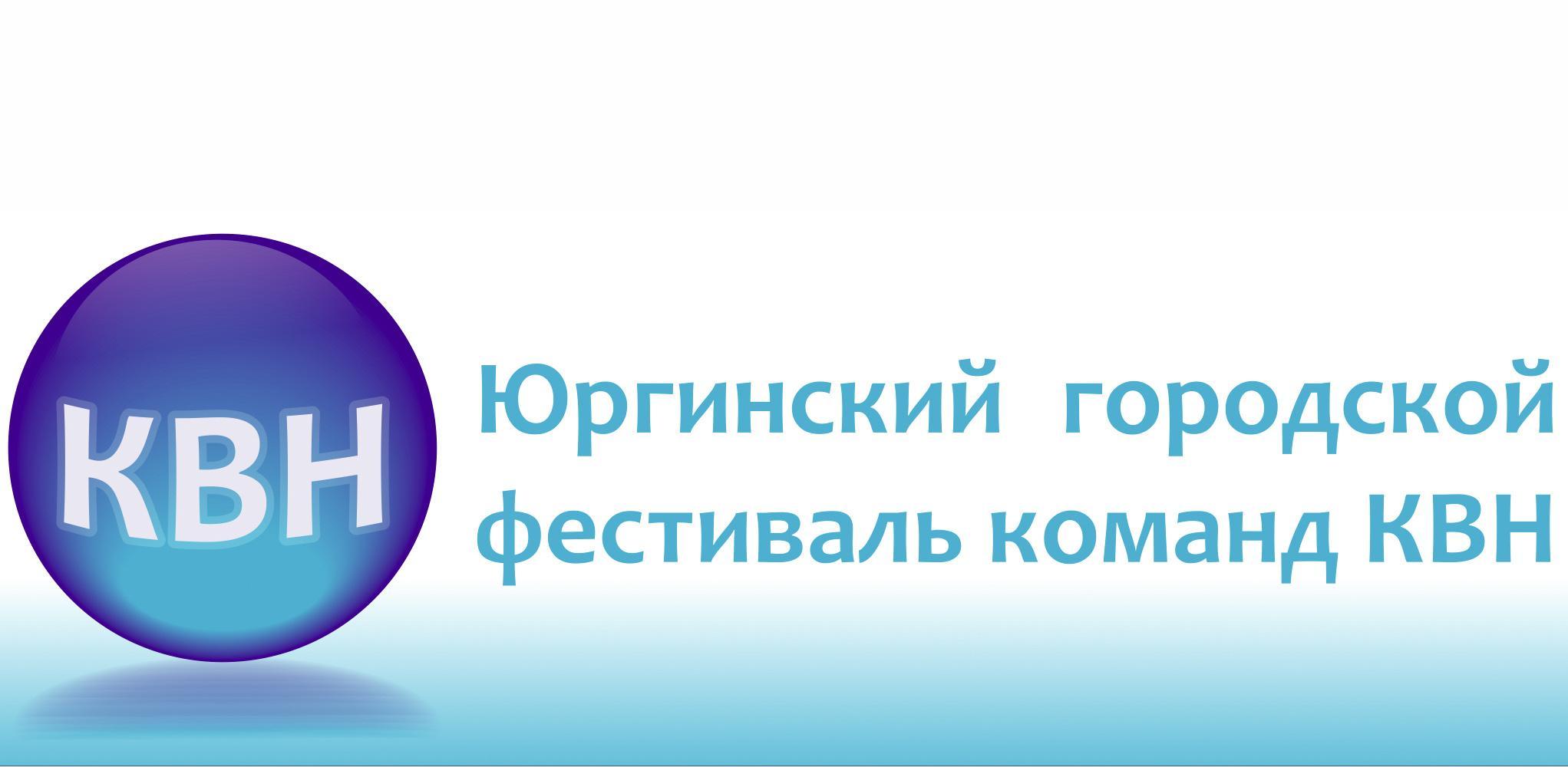 Городской конкурс команд КВН 2012.