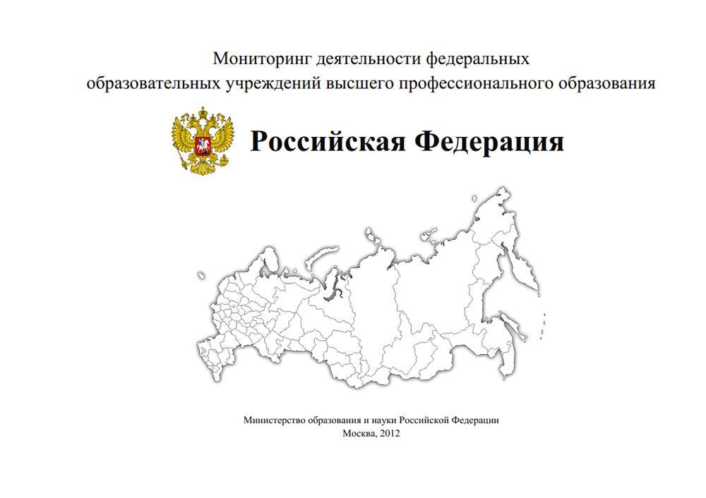 Итоги мониторинга деятельности государственных вузов и их филиал