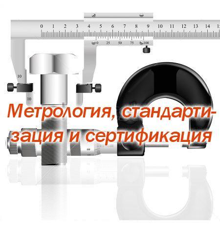 Олимпиада по «Метрологии, стандартизации и сертификации».