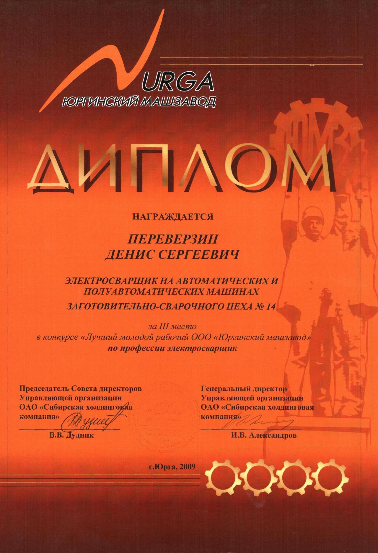 Очередная победа в конкурсе студентов специальности «Оборудовани