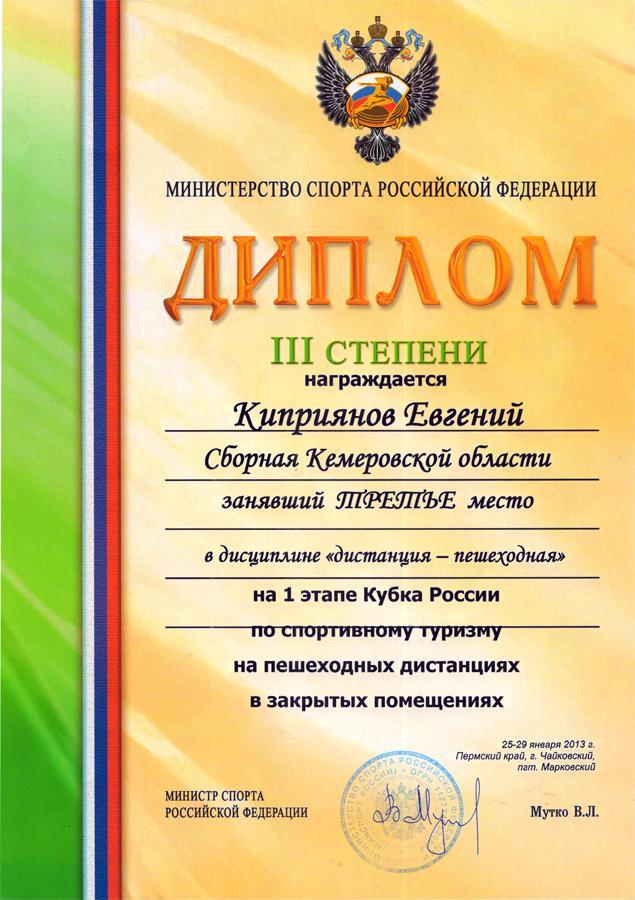 Итого первого этапа Кубка России по спортивному туризму на пешех