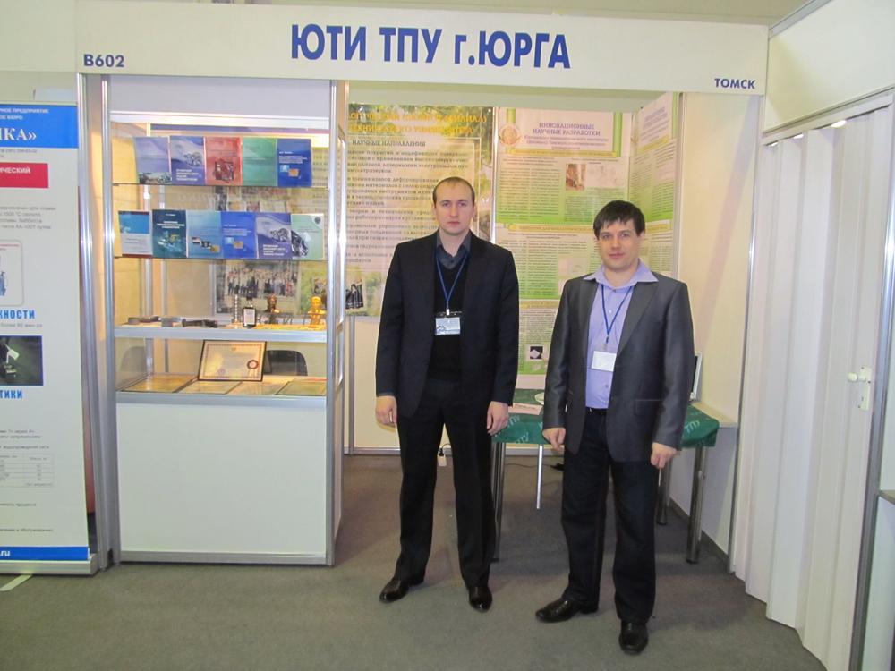 Сибирский промышленный форум.