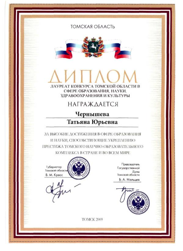 Вручение премий Томской области в сфере образования, науки, здра