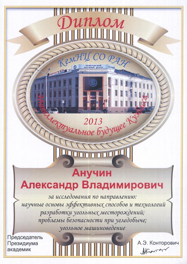 Победа в конкурсе «Интеллектуальное будущее Кузбасса – 2013».