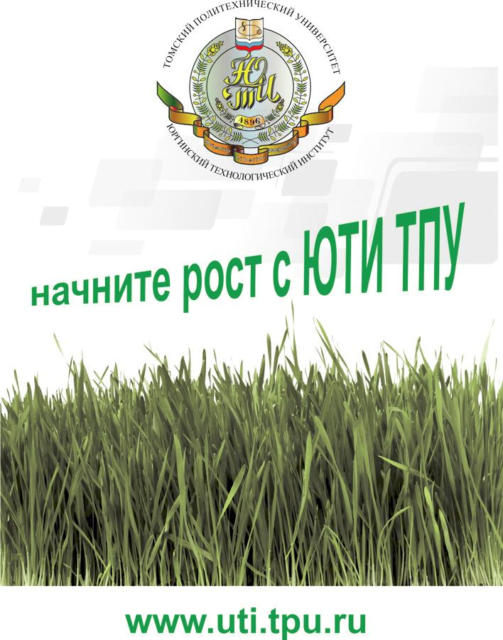 23 марта в ЮТИ ТПУ пройдет День открытых дверей.