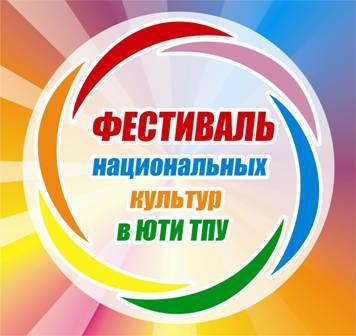 Фестиваль Национальных культур в ЮТИ ТПУ.
