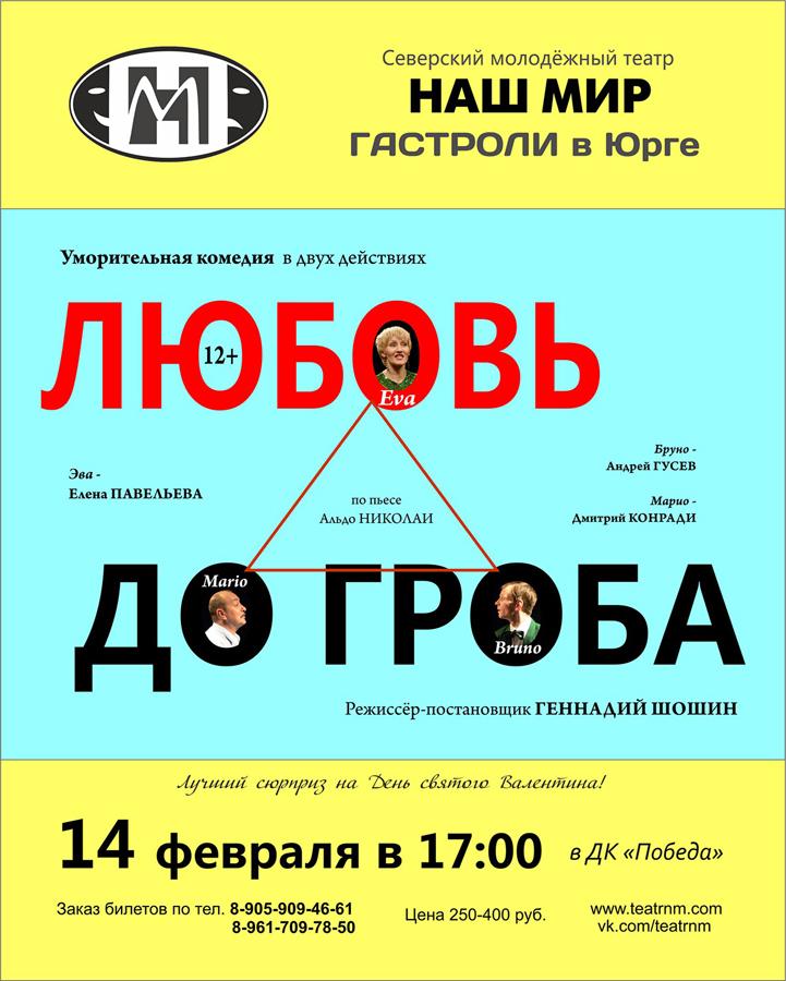 Гастроли Северского молодежного театра в Юрге