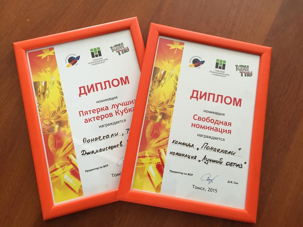 Итоги осеннего кубка КВН в ТПУ!