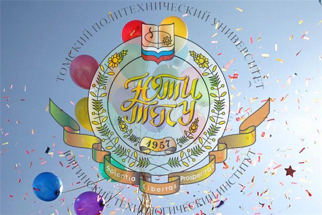 О проведении Дня рождения Высшей школы в ЮТИ ТПУ