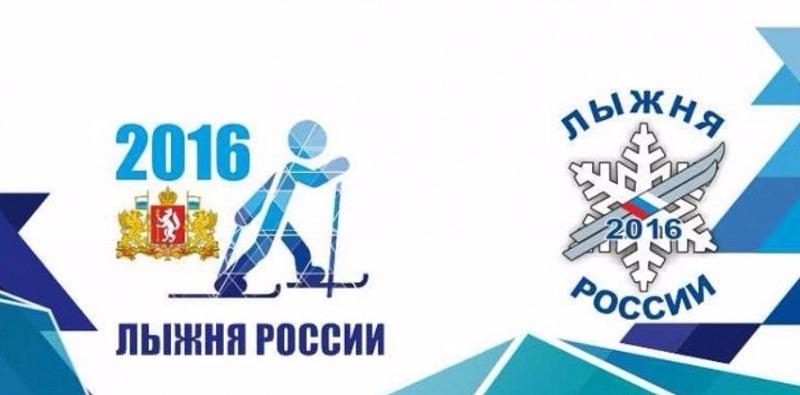 Всероссийская массовая лыжная гонка «Лыжня России 2016»
