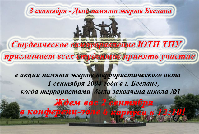 3 сентября – День Памяти жертв Беслана!