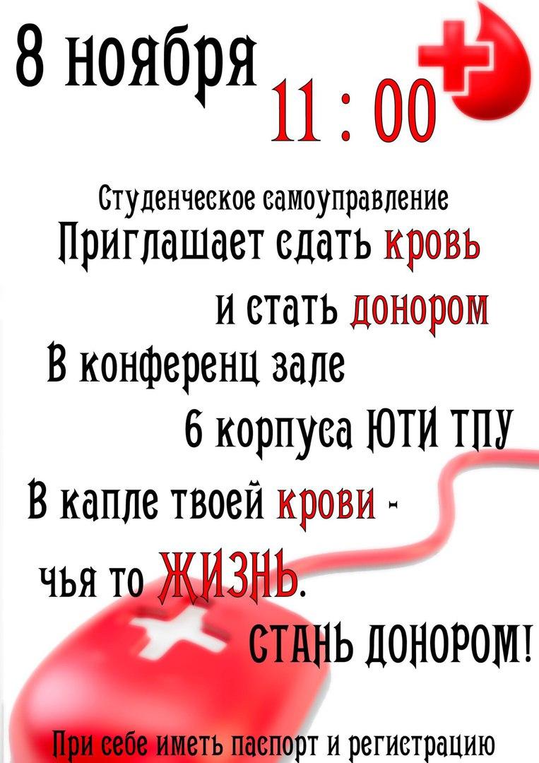 """Акция """"Я-Донор"""""""