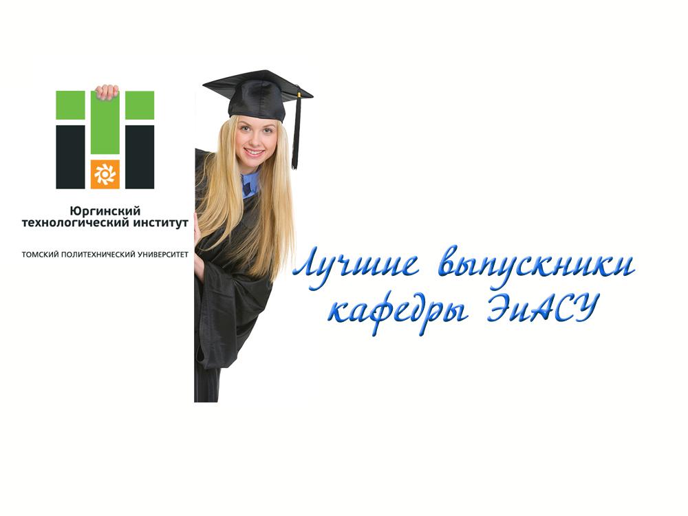 Альбом выпускников кафедры ЭиАСУ