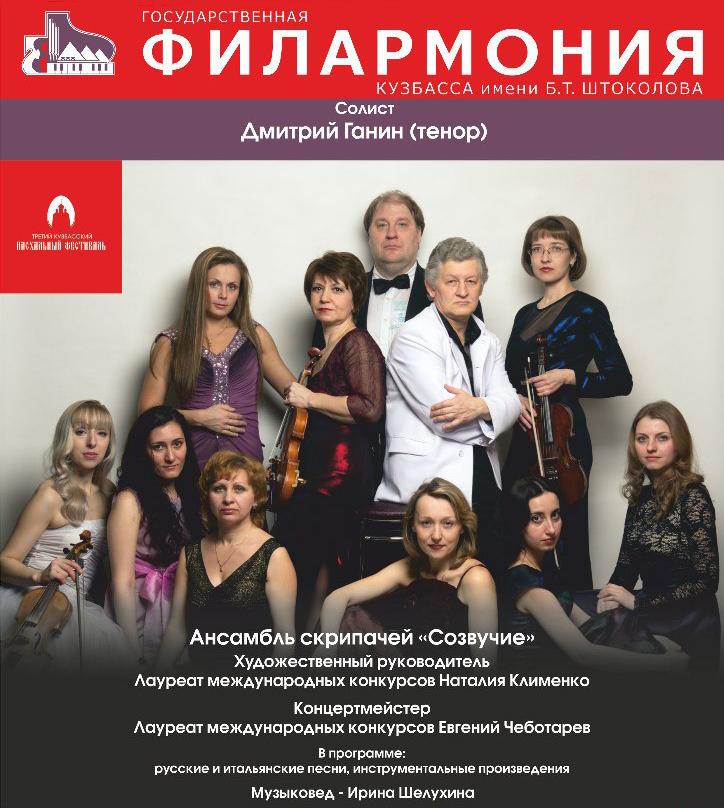 Ансамбль скрипачей «Созвучие» даст концерт в Юрге.