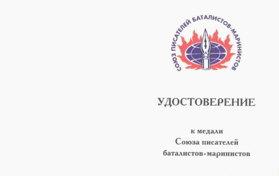 Итоги Международного конкурса «Национальная литературная премия