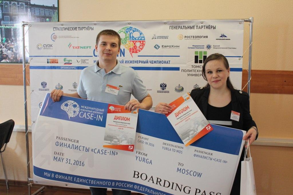 Международный  инженерный чемпионат «Case-in»  лига по металлург