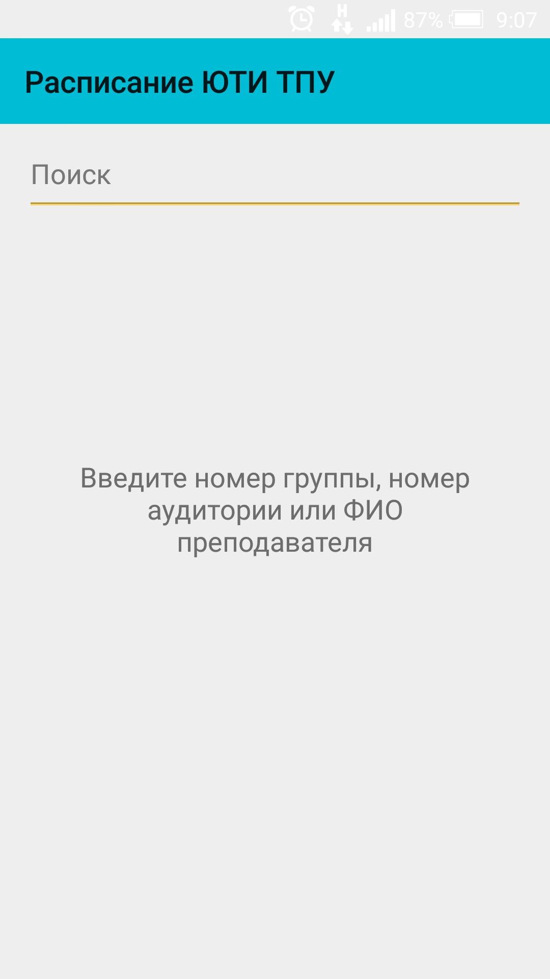 Мобильное приложение «Расписание ЮТИ ТПУ»