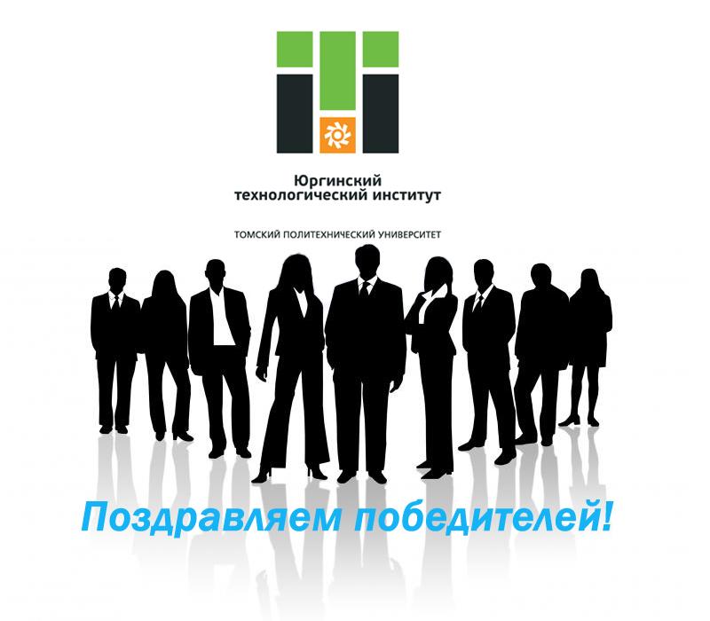 Об итогах конкурса профессорско-преподавательского состава ЮТИ н