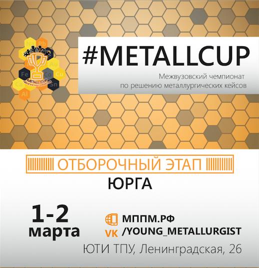 Отборочный этап Всероссийского межвузовского чемпионата по решен