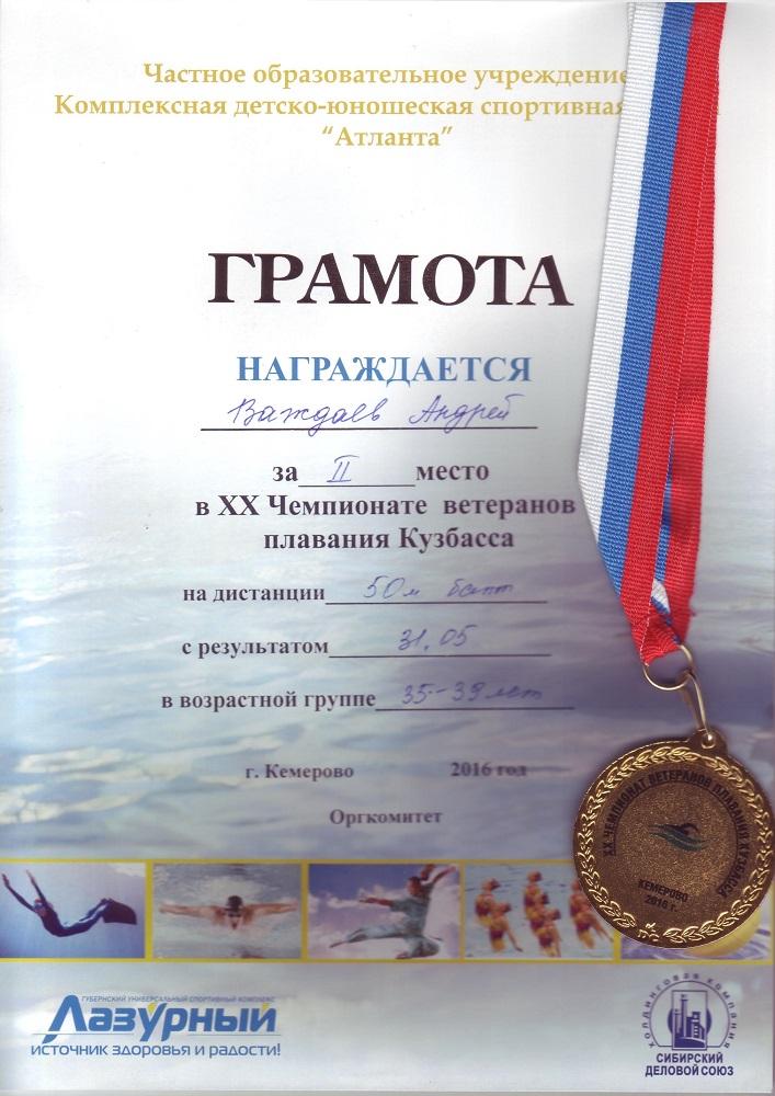 Первенство ветеранов плавания Кузбасса
