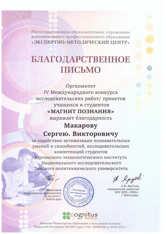 Победа в конкурсе исследовательских работ