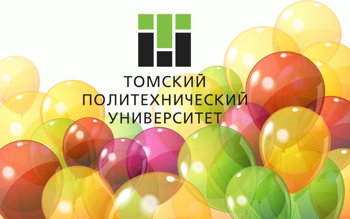 Поздравление директора ЮТИ ТПУ со 120-летием ТПУ!