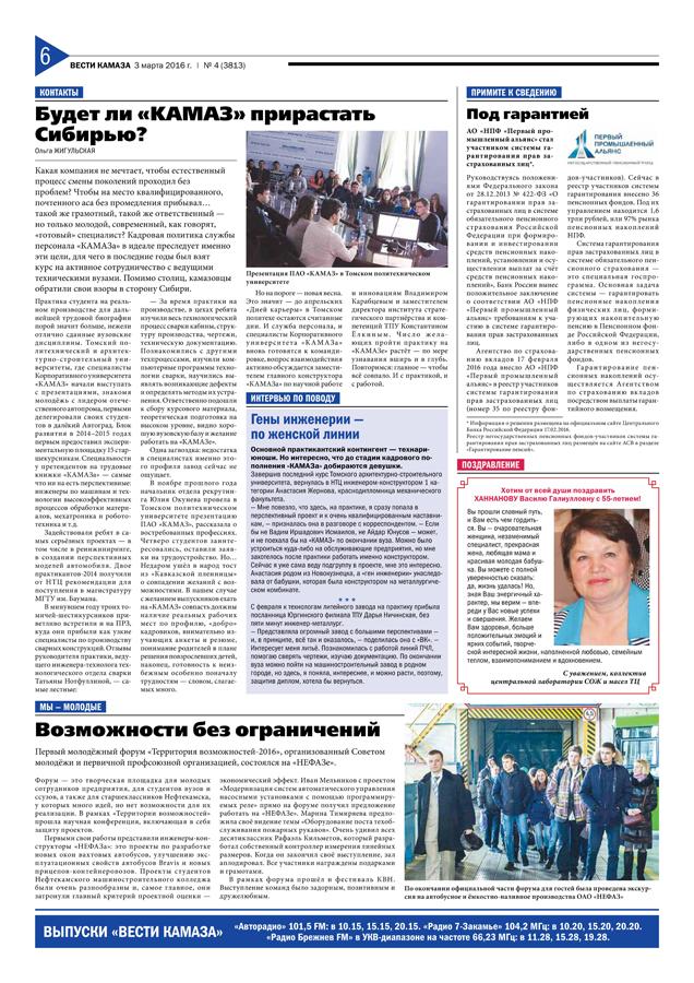 Практика на «КАМАЗе» и «Сиб-Дамеле» двух выпускниц кафедры МЧМ