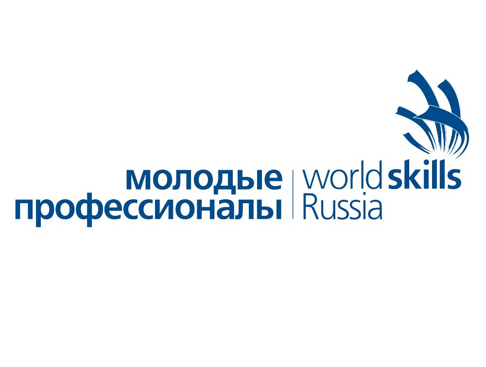 Региональный чемпионат «Молодые профессионалы» (WorldSkills Russ