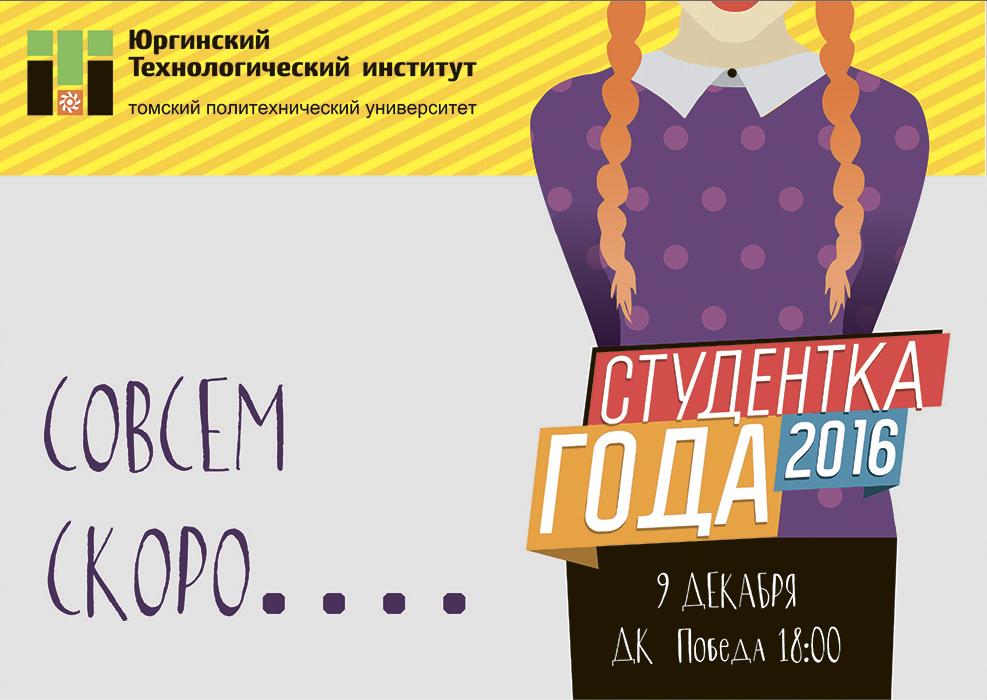 Шоу-конкурс «Студентка года 2016», мы начинаем!