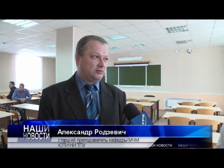 Видеосюжет от 08.04.16 г. «Студенты ЮТИ ТПУ прошли преддипломную