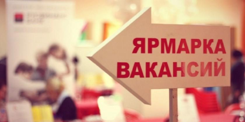 «Ярмарка вакансий»