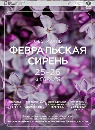 Фестиваль «Февральская сирень 2017» в Ботаническом саду Петра Ве
