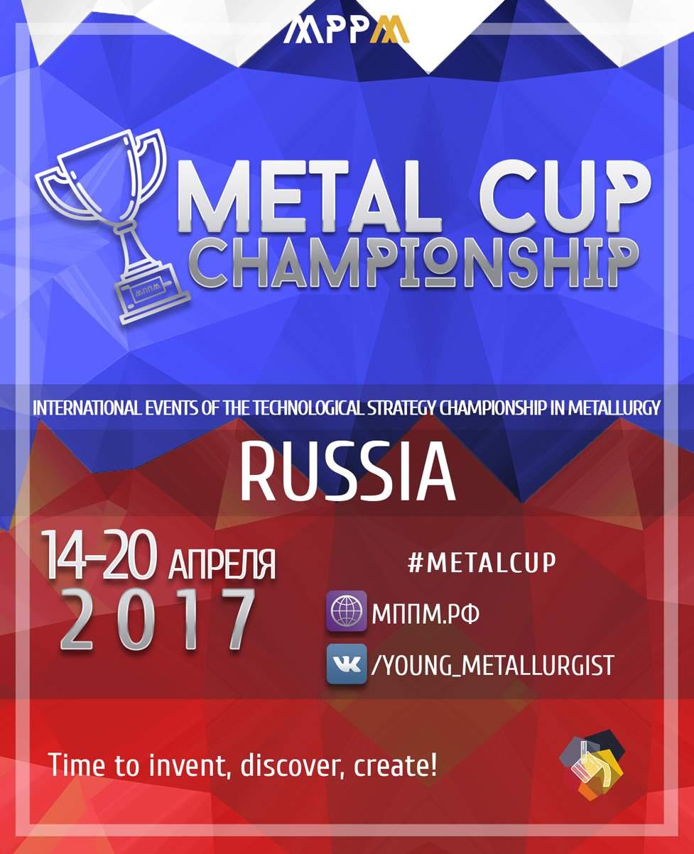 Отборочный этап Международного чемпионата по технологической стр